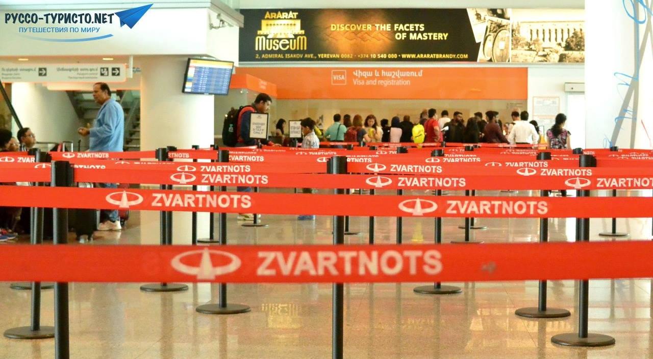 Авиабилеты в ереван дешево 2011 билет на самолет пермь москва на 12 января